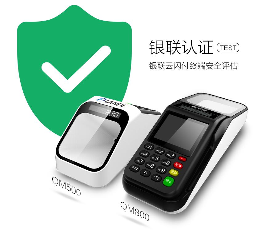 联迪商用QM500/800