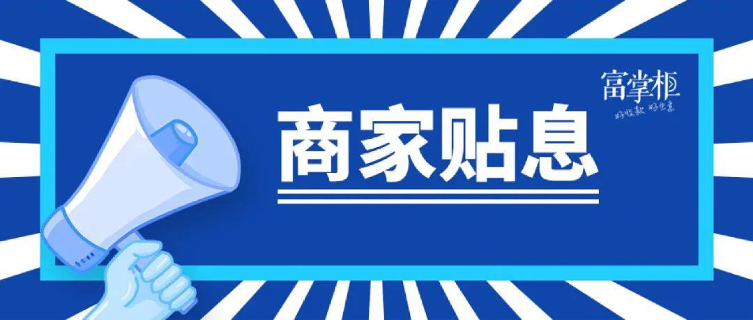 """富掌柜智能POS花呗分期""""商家贴息""""功能上线"""
